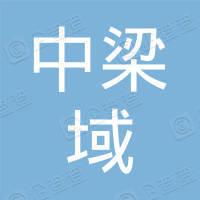 靖江市中梁域置业有限公司