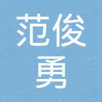 蒙城县范俊勇建筑劳务有限公司