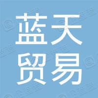 宁乡县蓝天贸易有限公司