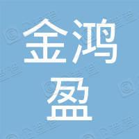 深圳市金鸿盈财富投资管理有限公司