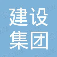 山东潍坊建设集团股份公司