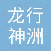 贵阳龙行神洲机动车综合性能检测有限公司