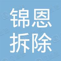 亳州市锦恩拆除工程有限公司