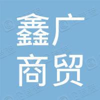 江油市鑫广商贸有限公司