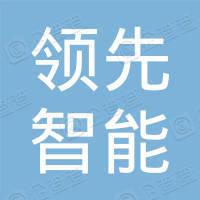 涡阳县领先智能装饰工程有限公司