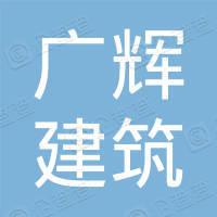 蒙城县广辉建筑劳务有限公司