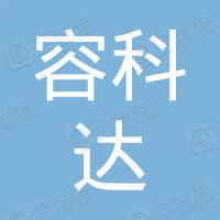 绵阳市容科达实业有限公司