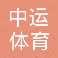 晋江中运体育建设发展有限公司