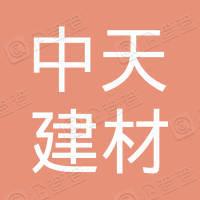 北川羌族自治县中天建材有限公司