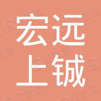 四川宏远上铖超市有限公司仁寿大道店
