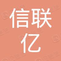 成都龙泉驿信联亿社区服务有限公司