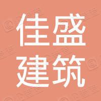 蒙城县佳盛建筑劳务有限公司