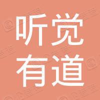 四川听觉有道助听器销售服务有限公司仁寿分公司