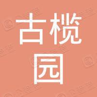 惠州柏塘古榄园生态旅游有限公司