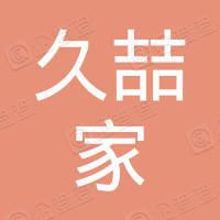 四川久喆家餐饮管理有限公司