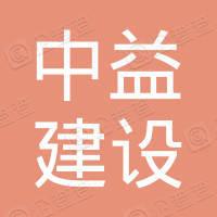 江苏中益建设集团有限公司