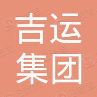 吉林吉运集团吉林市中大客运有限公司
