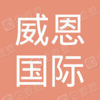 北京威恩国际旅行社有限公司