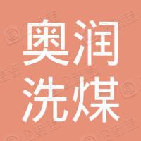 武安市奥润洗煤厂