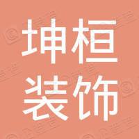 安徽坤桓装饰工程有限公司