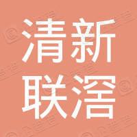 清远市清新联滘文化生态村运营有限公司