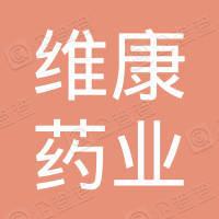 洪雅县维康药业连锁华蓉店