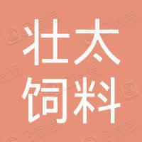 浙江省诸暨市壮太饲料有限公司