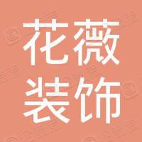 亳州花薇装饰有限公司