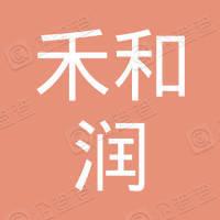 禾和润餐饮管理(成都)有限公司
