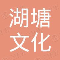 苏州湖塘文化发展有限公司