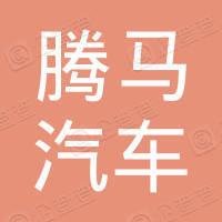 成都腾马汽车维修服务有限公司