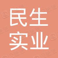 北方民生(天津)实业有限公司