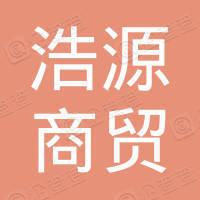 北川浩源商贸有限公司