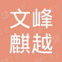 南通文峰麒越创业投资合伙企业(有限合伙)