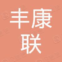 湖南丰康联农产品贸易有限公司