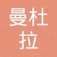 广州曼杜拉服饰有限公司