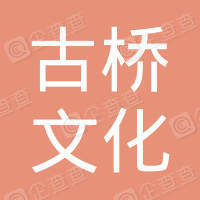 宜春古桥文化传播有限公司