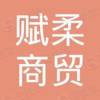 亳州市赋柔商贸有限公司
