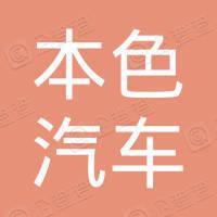 蒲江县本色汽车服务有限公司