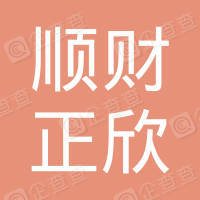 四川顺财正欣建筑工程有限公司仁寿分公司