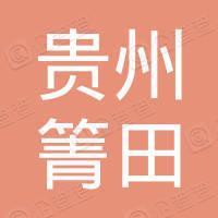 贵州省箐田质量安全检验检测有限公司贵阳分公司