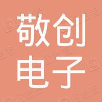 芜湖敬创电子科技有限公司