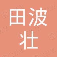 合肥田波壮家庭农场合伙企业(普通合伙)