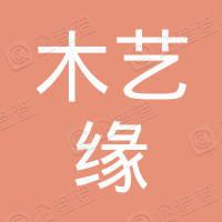 安徽木艺缘贸易有限公司