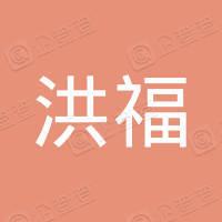 六安洪福医疗器械销售有限公司