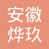 安徽烨玖企业管理有限公司