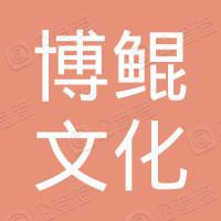 安徽博鲲文化传媒有限公司