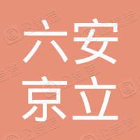 六安京立供应链管理有限公司