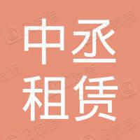 中丞(天津)租赁有限公司