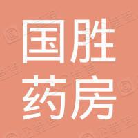 亳州国胜大药房连锁有限公司盖福祥光明西路店